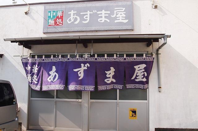 中華麺処 あずま屋