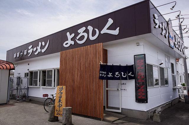 麺道一筋 ラーメン よろしく