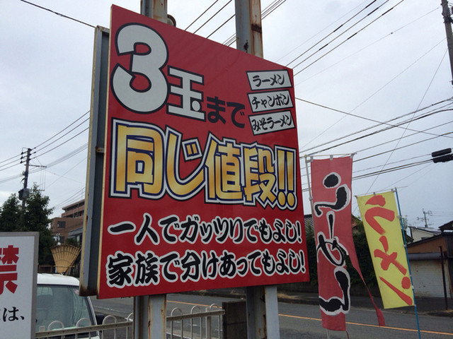 豚黒ラーメン 川津店