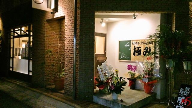 麺処極み 大名店