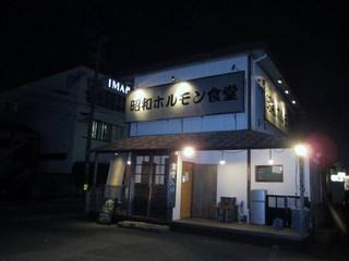 昭和ホルモン食堂