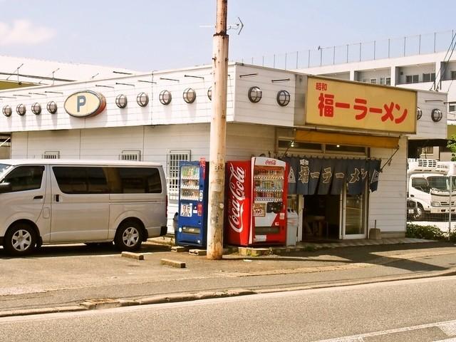 昭和福一ラーメン 東那珂店