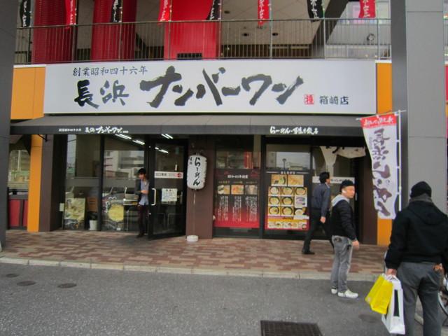 長浜ナンバーワン 箱崎店
