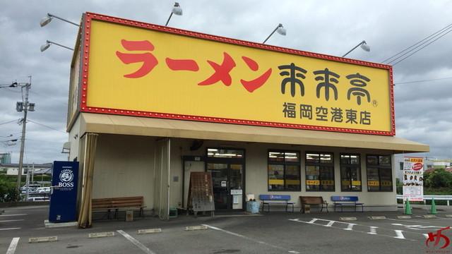 来来亭 福岡空港東店