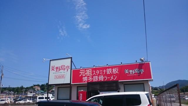 元祖スタミナ鉄板美野島亭 久山店