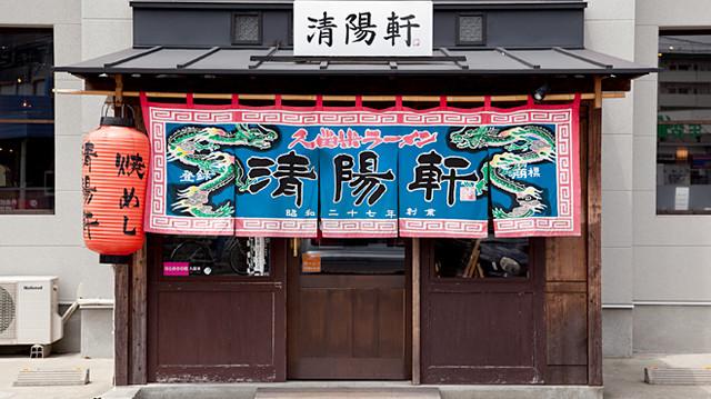 久留米ラーメン清陽軒 諏訪野町本店
