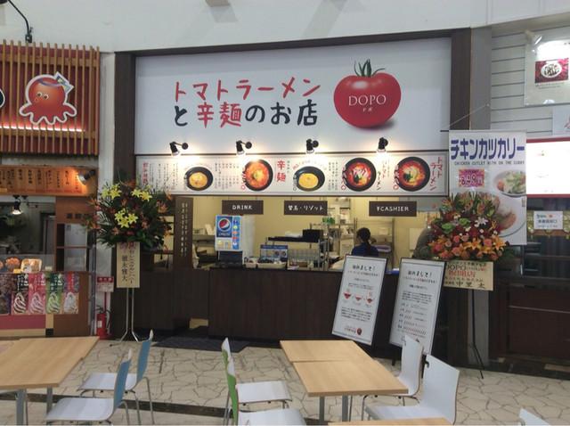 トマトラーメンと辛麺のお店 DOPO トリアス店