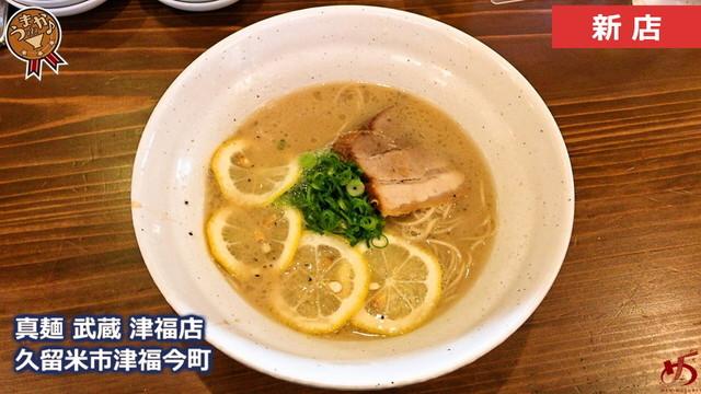 真麺 武蔵 津福店のラーメン