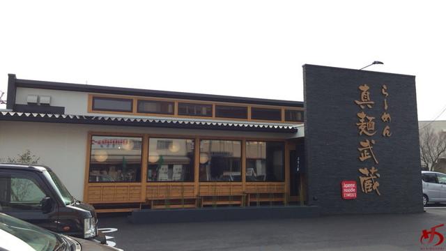 真麺 武蔵 津福店