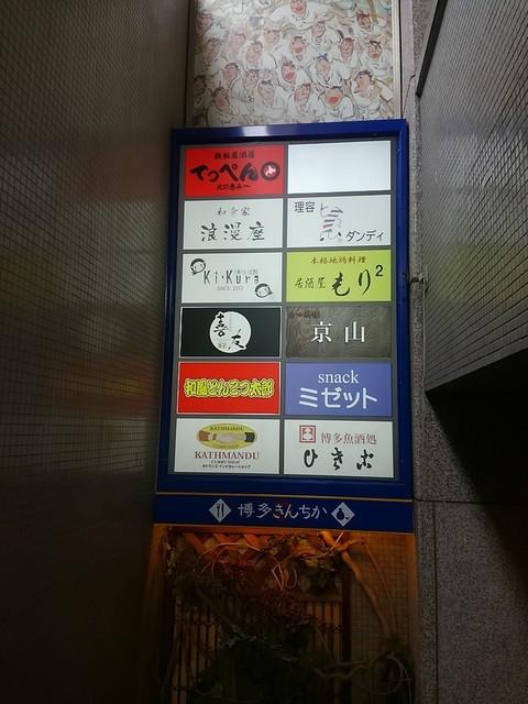 和風とんこつ太郎 2号店