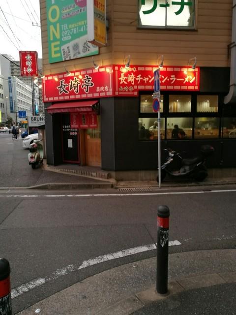 長崎亭 薬院店