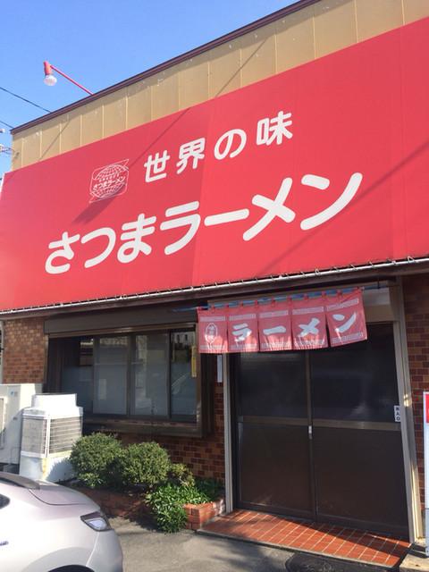 さつまラーメン 大川店