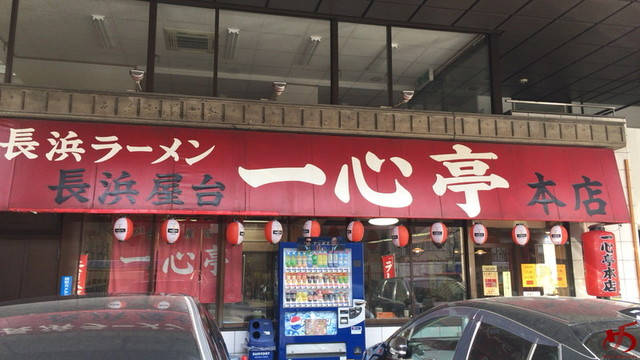 長浜屋台 一心亭 本店