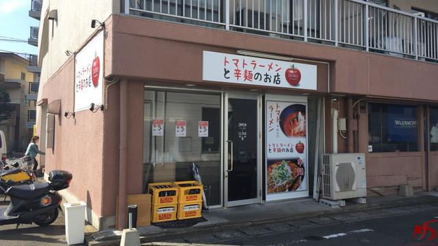 トマトラーメンと辛麺のお店 DOPO 九産大前店
