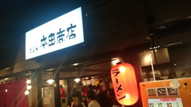 本田商店 キャナルシティ博多店