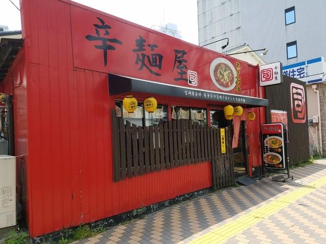 辛麺屋 司