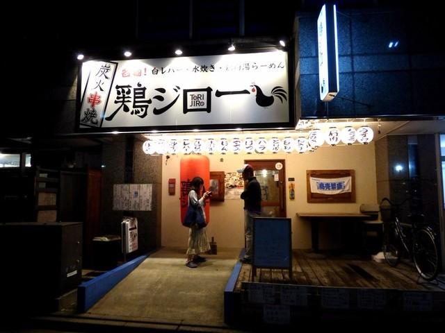 鶏ジロー 西新店
