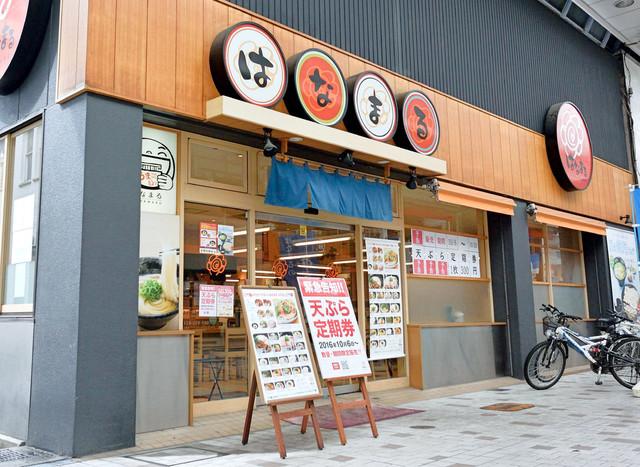 はなまるうどん 高松兵庫町店