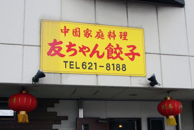 友ちゃん餃子