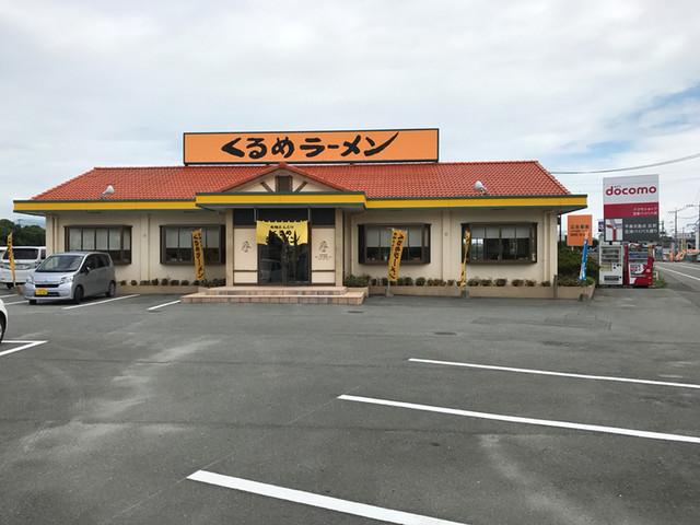 くるめラーメン 津福店