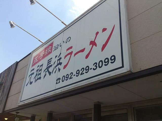 五号線沿いの元祖長浜ラーメン