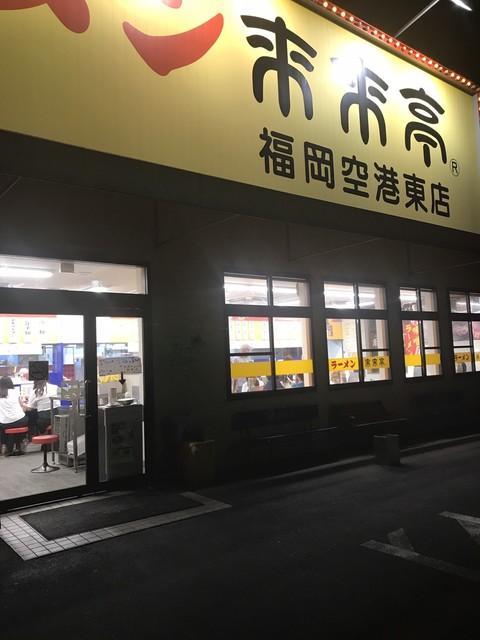 来来亭 那珂川店