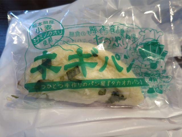 「高岡製パン」ネギパン」の画像検索結果
