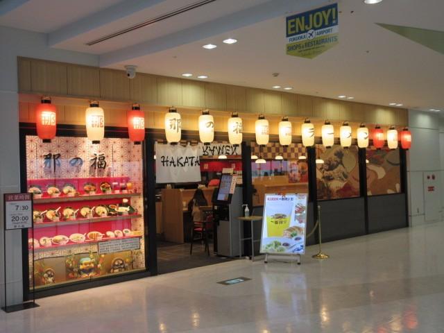 那の福 福岡空港国際線ターミナル店