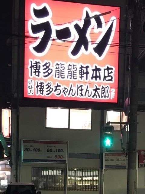 博多ちゃんぽん太郎