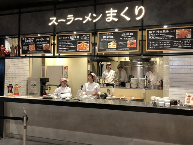 スーラーメン まくり 福岡空港店