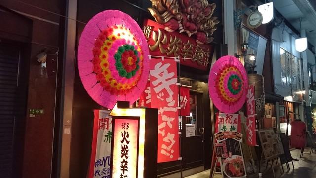 博多火炎辛麺赤神 小倉魚町店