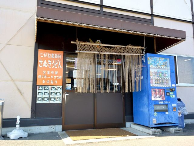 こがね製麺所 空港通り店