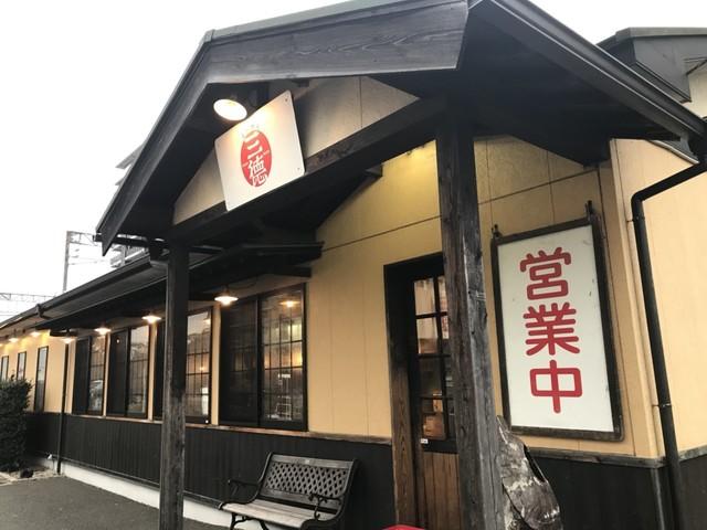 三徳らーめん 駅前店