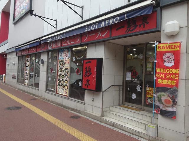 一麺亭 小倉中津口店