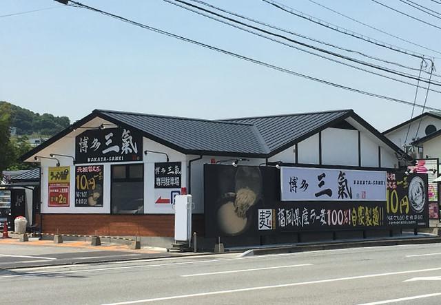 博多三氣 筑紫野店