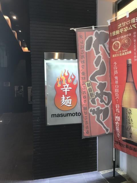 元祖辛麺屋 桝元 天神南店