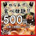 2時間、唐揚げ食べ放題500円!!
