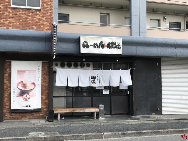 中華そば郷家 寺塚本店