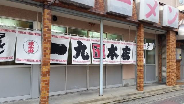 一九ラーメン 大橋店