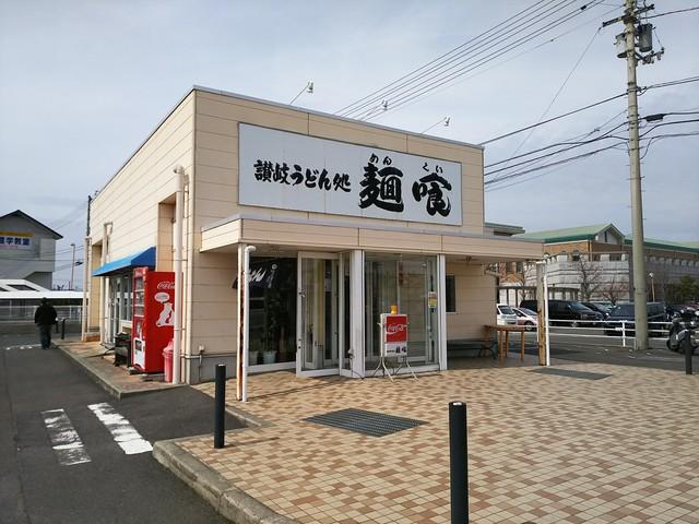麺喰 三木店