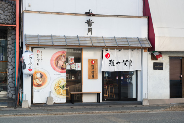 麺や 貴月 井尻店