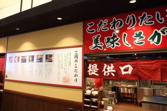 一蘭 古賀SA店(下り)