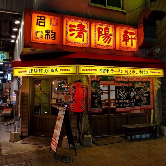 久留米ラーメン 清陽軒 文化街店