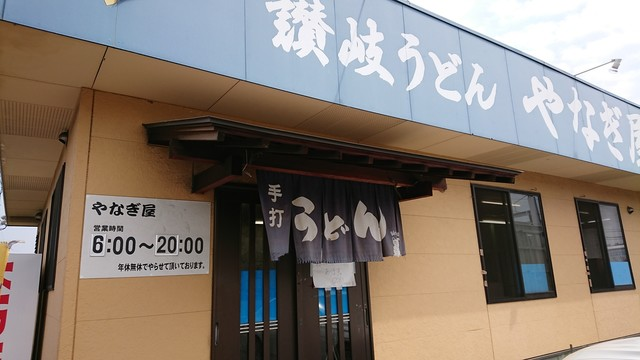 やなぎ屋 西大浜店