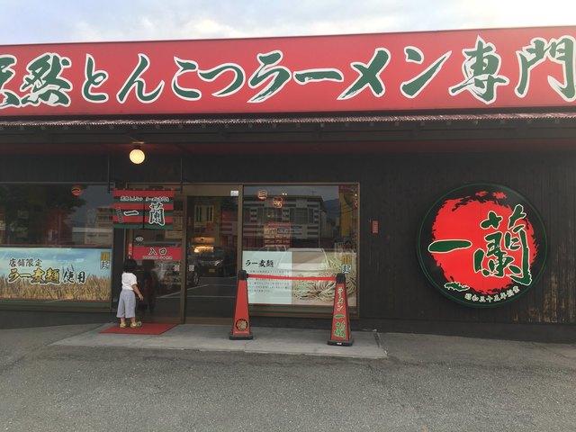 一蘭 太宰府店