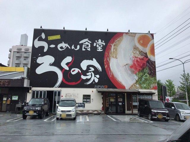 ろくの家 千代ヶ崎店