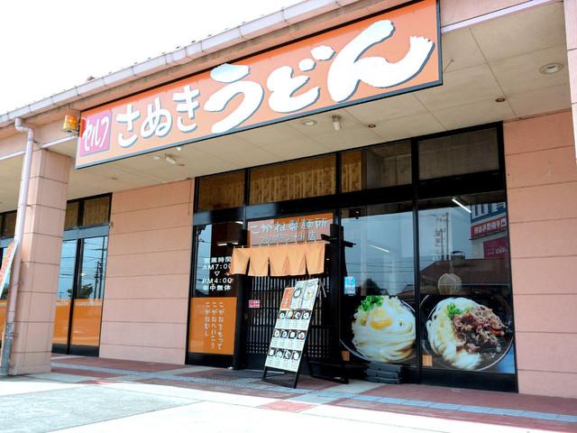 こがね製麺所 フジグラン十川店