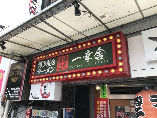 博多一幸舎 中洲店
