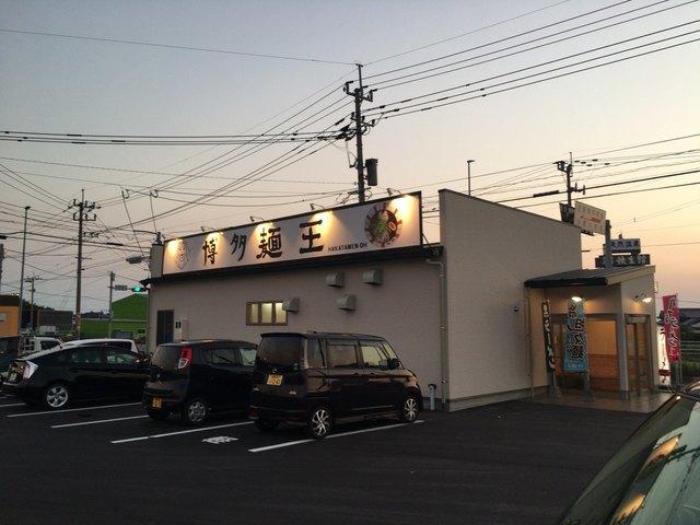 博多麺王 古賀店