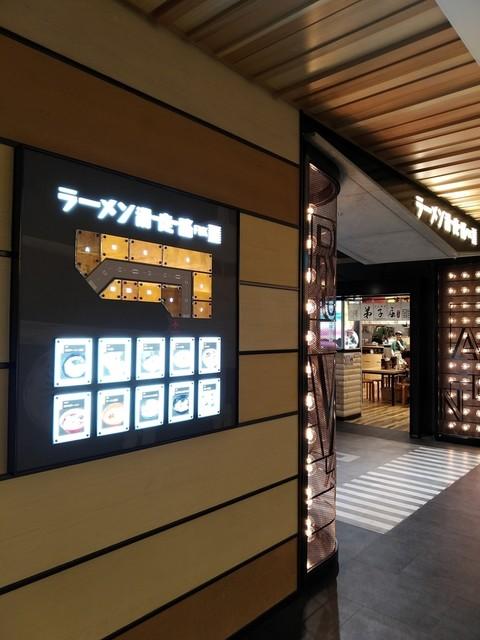 博多一幸舎 福岡空港国内ターミナル店